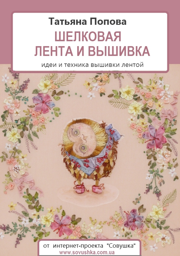 Book By Tatiana Popova Silk Ribbon And Embroidery